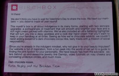 Первая посылка с бьюти-продуктами от BIRCHBOX.com