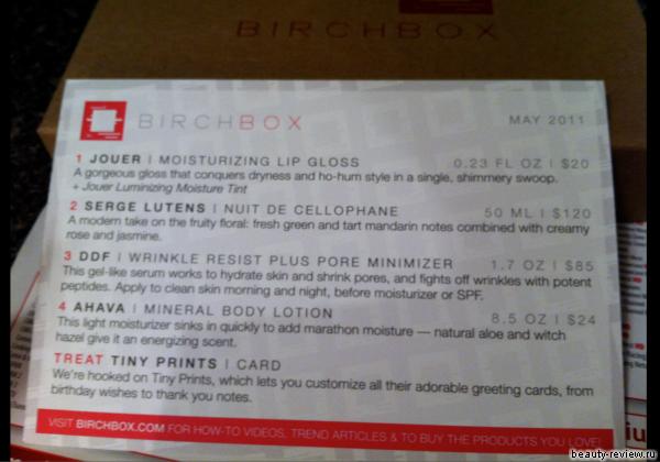 Четвертая посылка с бьюти-продуктами от BIRCHBOX.com