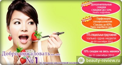 Скидка на декоративную косметику на Srtawberrynet.com