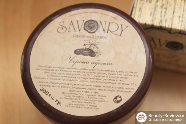Сахарный скраб Savonry Черный бархат