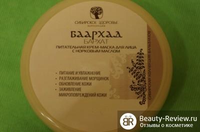 """Бархат (питательная крем-маска для лица с норковым маслом) от """"Сибирское здоровье"""""""