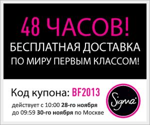 Sigma Бесплатная доставка 2013