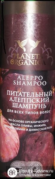 Алеппский шампунь