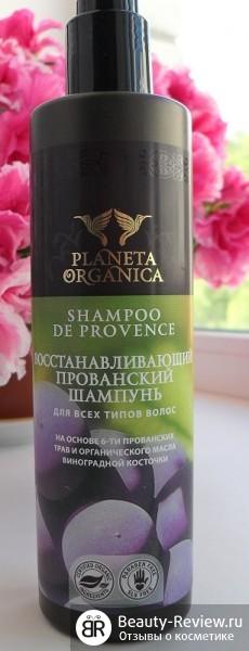 Прованский шампунь
