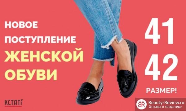 Свежее поступление женской обуви 41–42 размеров в интернет-магазине «Кстати»